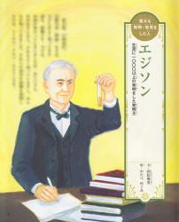 Edison-1