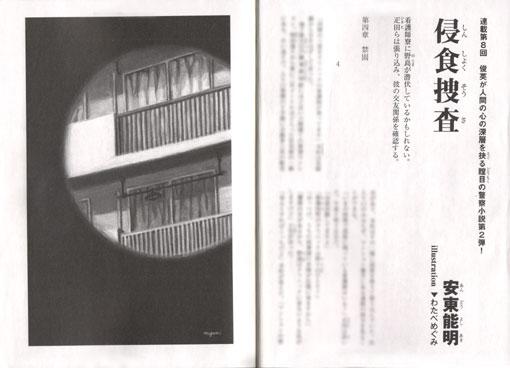shinsyokusousa8